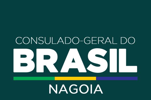 Consulado Brasileiro em Nagoya, Japão